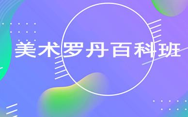 郑州风塘少儿美术9-10岁罗丹百科班课程