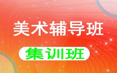 郑州美术集训班辅导课程