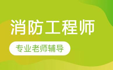 郑州消防工程师精品班