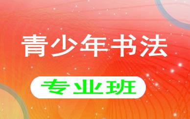 郑州青少年书法辅导班课程