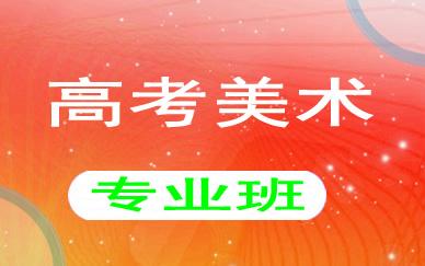 郑州高考美术辅导课程