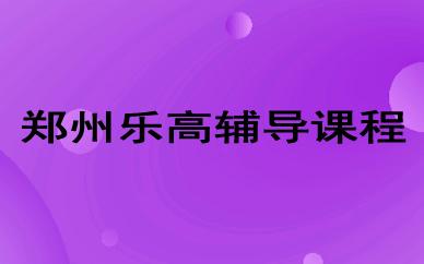 郑州乐高辅导课程