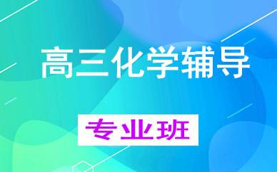 郑州高三化学辅导课程