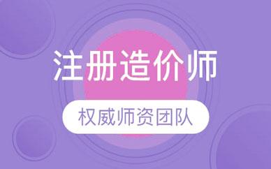 郑州注册造价师培训班