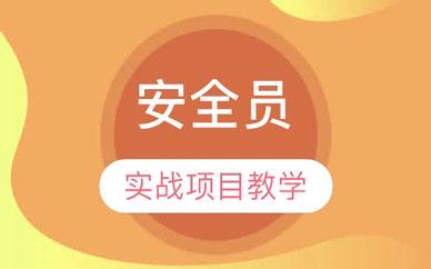 郑州工程安全员培训班