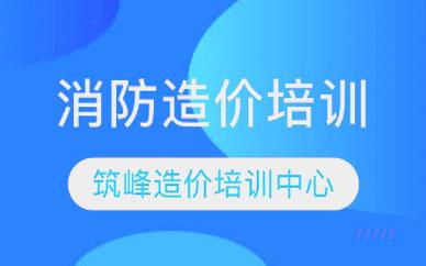 郑州消防造价培训课程