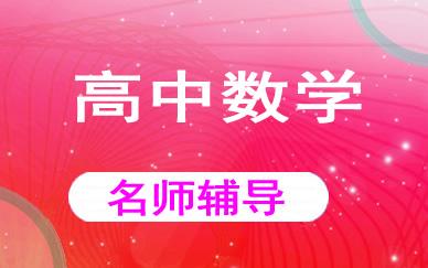郑州高中数学提升辅导课程