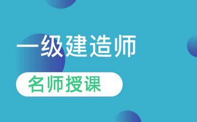 郑州汇智一级建造师培训_郑州一级建造师精讲班