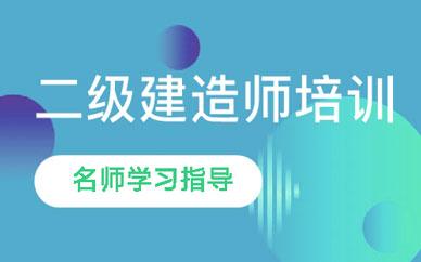 郑州二级建造师解析班