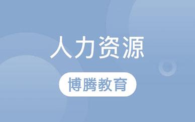 郑州企业人力资源管理师
