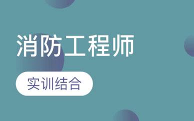 郑州消防工程师系统精讲班_郑州消防工程师精品课