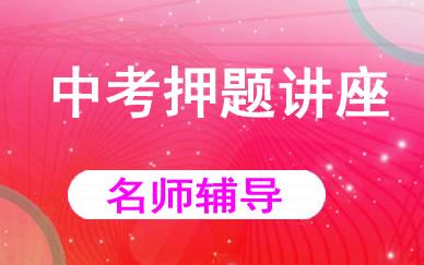 郑州中考押题讲座指导班