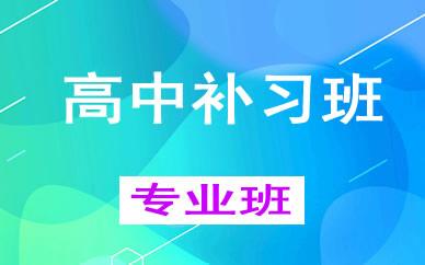 郑州高中补习班辅导课程