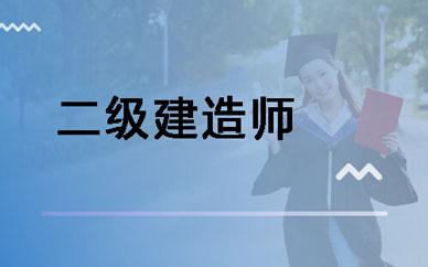 郑州中豫二级建造师培训班_郑州中豫建造师课程