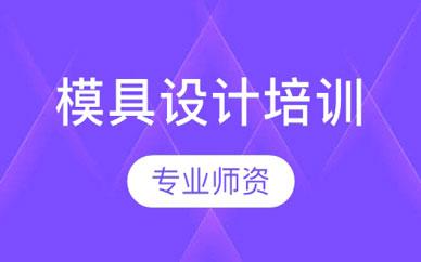 郑州模具设计制造培训