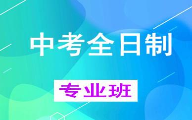 郑州初中全日制辅导课程
