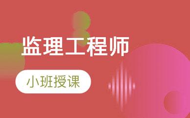 郑州监理工程师系统学习班