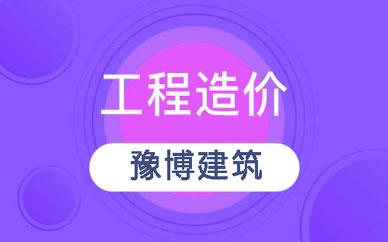 郑州工程造价专业培训班