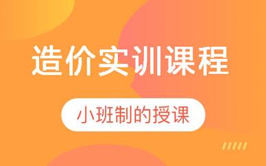 郑州鸿图造价实训课程
