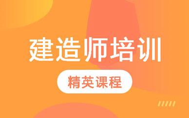 郑州恒科二级建造师培训_郑州建造师通关课