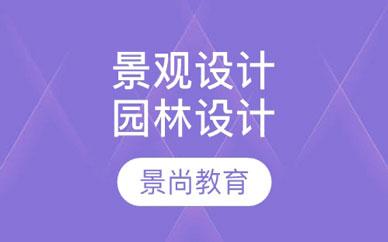 郑州园林景观设计班_郑州景尚景观设计班