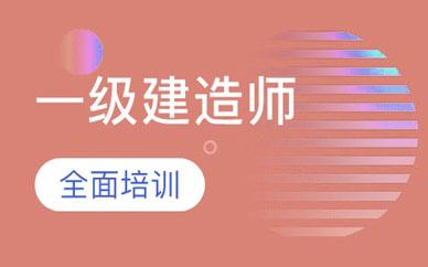 郑州建造师通关学习班