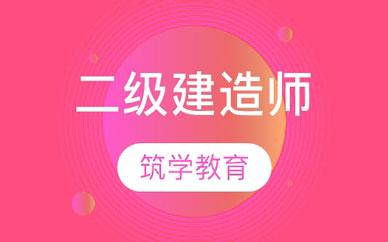 郑州筑学二级建造师课程