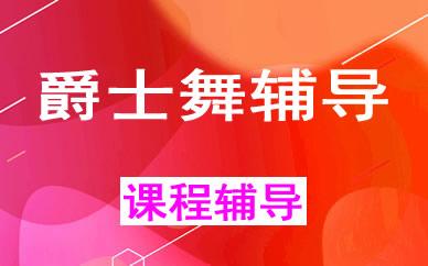 郑州爵士舞系统教练班辅导课程