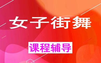 郑州女子街舞辅导课程