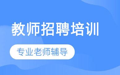 郑州教师招聘基础班