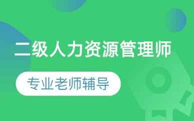 郑州二级人力资源管理师培训