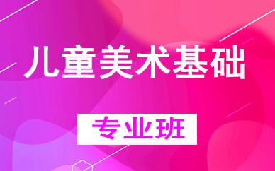 郑州儿童美术基础辅导课程