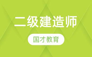 郑州二级建造师培训班