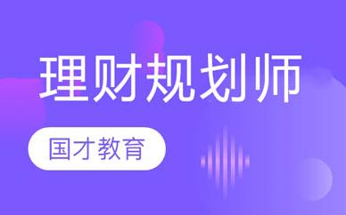 郑州理财规划师精品课