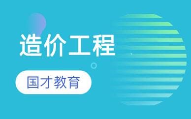 郑州造价工程全科培训班