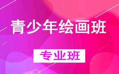 郑州青少年绘画班辅导课程