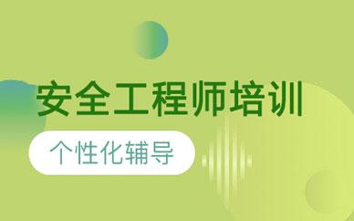 郑州安全工程师专家课