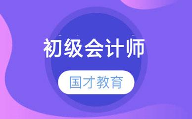 郑州初级会计师基础班