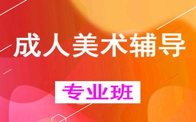 郑州成人美术辅导课程