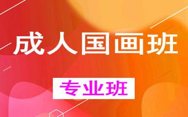 郑州成人美术专业辅导班课程_郑州成人国画班辅导