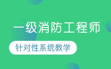 郑州一级消防师学习保障班_郑州注册消防师课程
