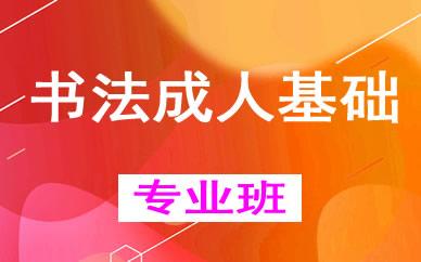 郑州书法成人基础班辅导