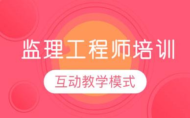 郑州伸正监理工程师培训_郑州监理工程师培训班