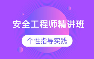 郑州安全工程师初级精讲班_郑州安全师金牌评讲班