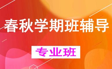 郑州高中春秋学期班辅导课程
