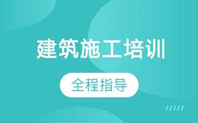 郑州建筑工程施工培训
