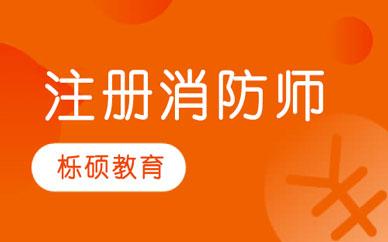 郑州注册消防师培训课程