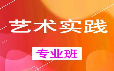 郑州艺术实践辅导课程