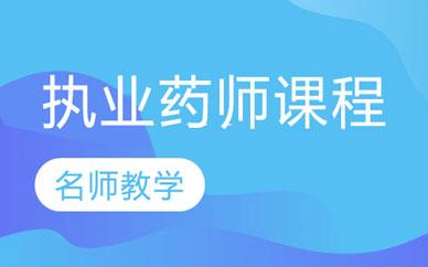 郑州执业药师基础学习班