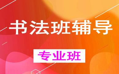 郑州书法班辅导课程